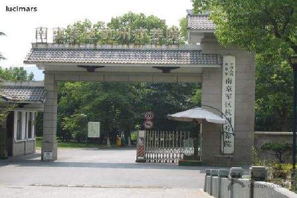 中国人民解放军南京军区疗养院