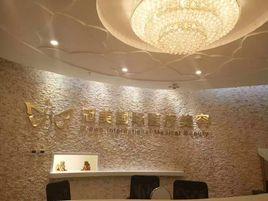 杭州冠美医疗美容医院