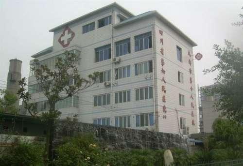成都市第十人民医院(传染病医院)体检中心