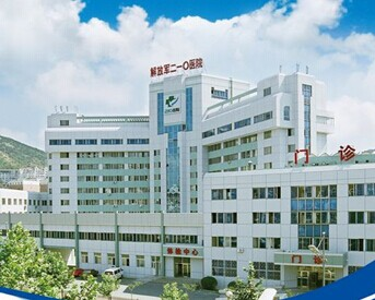 中国人民解放军第(大连)210医院体检中心