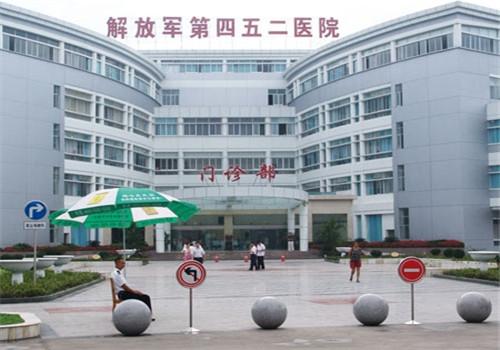 成都解放军452医院体检中心
