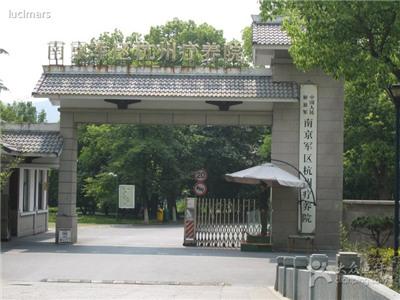 杭州市南京军区疗养院体检中心