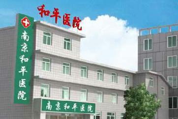 南京市和平医院体检中心