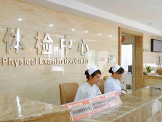 长沙市妇幼保健院体检中心