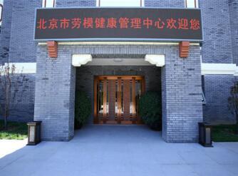 首都医科大学附属北京康复医院体检中心