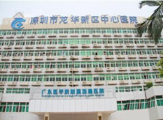 深圳市龙华新区中心医院体检中心