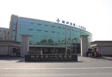 杭州市桐庐第一人民医院体检中心