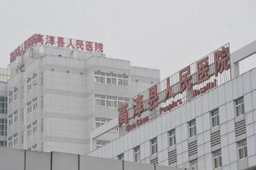南京市高淳人民医院体检中心
