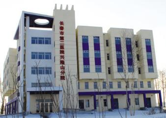 长春市第二医院体检中心