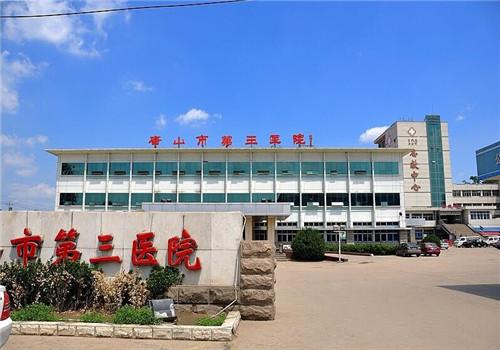 唐山市第三医院体检中心