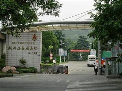 杭州市海军疗养院体检中心