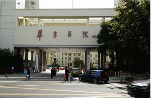 上海华东医院整形美容科