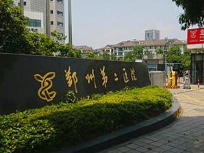 宁波市鄞州区第二医院体检中心