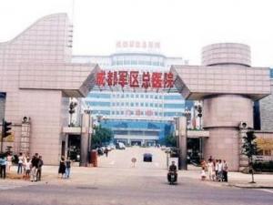 成都市军区总医院体检中心