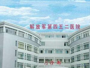 成都市第452医院体检中心