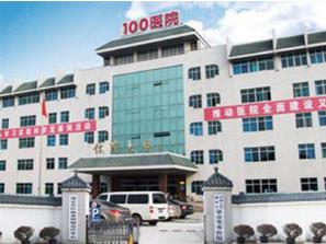 中国人民解放军苏州100医院放射诊疗中心