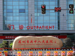 苏州市吴中人民医院体检中心
