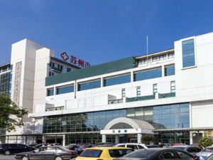 苏州市(苏州市立医院)苏州市第三人民医院)体检中心