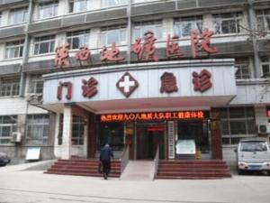 陕西地矿医院