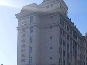 天津市胸科医院体检中心