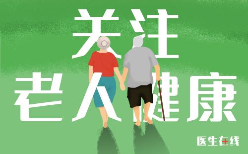 新洲为65岁以上老人免费体检 老人定期体检的好处有哪些