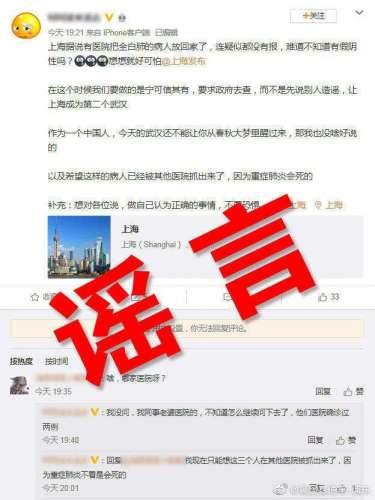 """网传""""上海有医院把全白肺病人放回家"""" 警方辟谣"""
