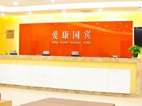 沈阳爱康国宾体检中心(大东分院VIP部卓悦店)