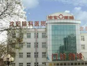 沈阳市第一人民医院体检中心