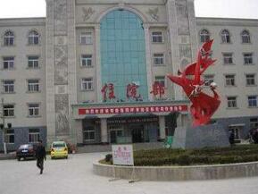 沈阳市大东区人民医院体检中心