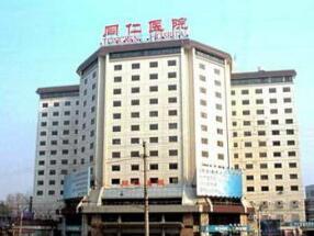 上海市同仁医院体检中心