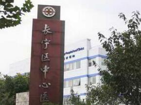 上海市长宁区中心医院体检中心