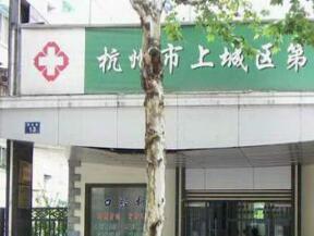 杭州市上城区第二医院体检中心