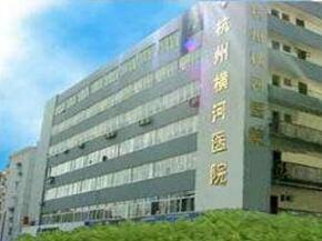 杭州市上城区横河医院体检中心