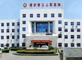 杭州市桐庐县第二人民医院体检中心
