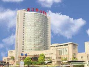 杭州市萧山医院体检中心