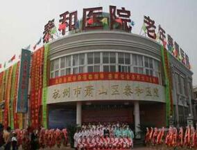 杭州市萧山区泰和医院体检中心