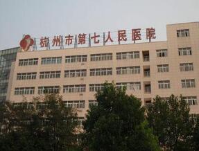 杭州市第七人民医院体检中心