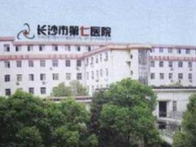 长沙市第七医院体检中心