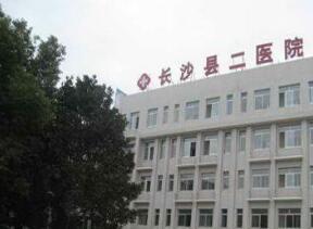 长沙县第二人民医院体检中心