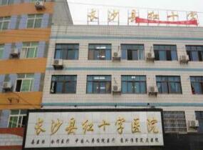 长沙县红十字医院体检中心