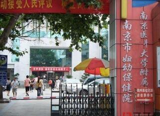 南京医科大学附属南京市妇幼保健院体检中心