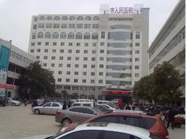 南阳邓州市第三人民医疗美容医院