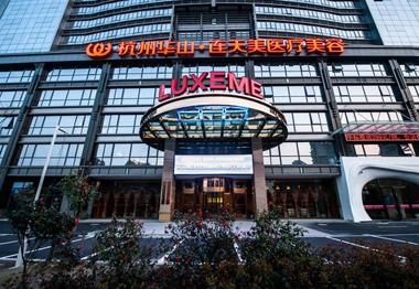 杭州华山连天美整形美容医院