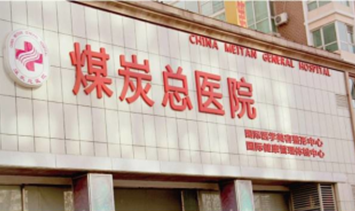 北京雷华整形美容医院
