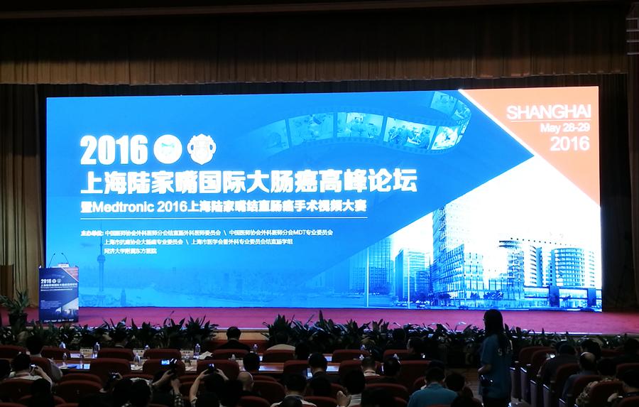 2016年国际大肠癌高峰论坛