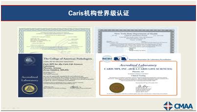 Caris生命科学中心认证