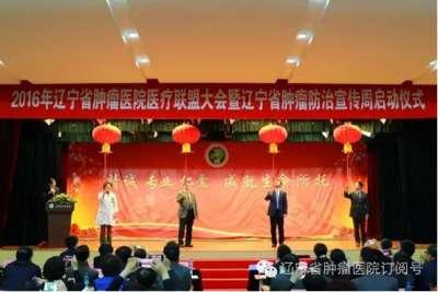 辽宁省抗癌协会举办第22届全国肿瘤防治宣传周活动