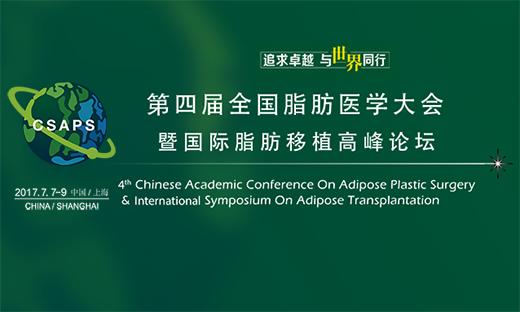 第四届全国脂肪医学大会暨国际脂肪移植高峰论坛7月上海见