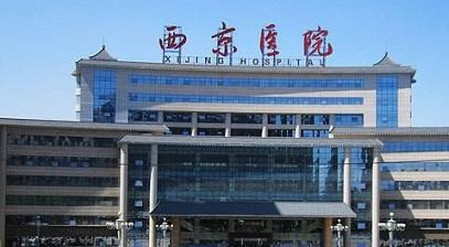 西安西京医院整形外科好不好图片