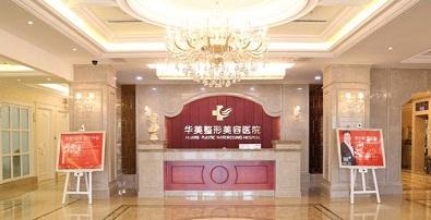 上海华美三级整形医院
